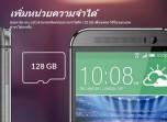 HTC One M8 เอชทีซี วัน เอ็ม8 ภาพที่ 10/10