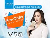 เปิด Pre-oder สมาร์ทโฟนมาแรง Vivo V5s