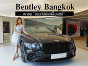 Bentley Bangkok พาชม