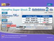 HomePro Super Shock 2 รับสิทธิพิเศษ 2 ต่อ