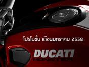 Ducati จัดโปรโมชั่นเดือนม.ค.58