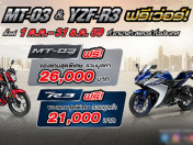 Yamaha จัดโปรโมชั่น MT-03 & R3 ฟรีเว่อร์!