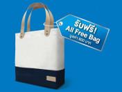 """รับฟรี! \""""กระเป๋า All Free Bag\"""""""
