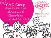 CMC Sharing Work Sharing Love