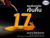 เติมสบาย ได้เต็มๆ แลกรับเครดิตเงินคืนสูงสุด 17%