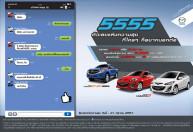 Mazda จัดโปร 5555 ตัวเลขแห่งความสุข