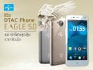 DTAC Phone Eagle 5.0