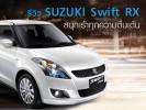 SUZUKI Swift RX