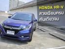 Honda HR-V Crossover
