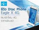 Dtac Phone Eagle X 4G