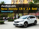 New Honda CR-V 2.4 ลิตร