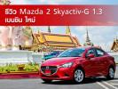 Mazda2 Skyactiv-G 1.3