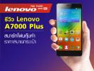 Lenovo A7000 Plus