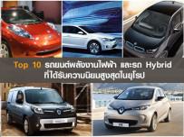10 รถยนต์พลังงานไฟฟ้า และรถ Hybrid ที่ได้รับความนิยมสูงสุดในแถบยุโรป