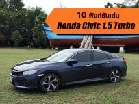 10 ฟังก์ชันเด่น Honda Civic 1.5 Turbo