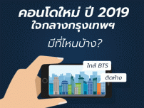 ส่องคอนโดใหม่ ปี 2019 ทำเลใจกลางกรุงเทพฯ จะมีที่ไหนบ้าง?