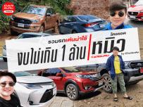 รวมรถยนต์เด่น น่าใช้ งบไม่เกิน 1 ล้าน! โดย แอดมินหมิว (Car Guru thailand by Checkraka.com)