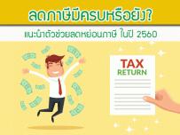 ลดภาษีมีครบหรือยัง?...แนะนำตัวช่วยลดหย่อนภาษี ในปี 2560