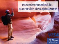 เดินทางท่องเที่ยวอย่างมั่นใจ.. กับเอกสิทธิ์ดีๆ สำหรับผู้ถือบัตรวีซ่า (VISA)