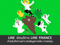 LINE เปิดบริการ LINE FINANCE สำหรับติดตามข่าวและข้อมูลการเงินและการลงทุน