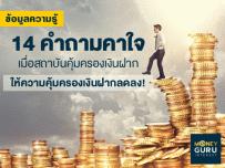 14 คำถามคาใจ เมื่อสถาบันคุ้มครองเงินฝากให้ความคุ้มครองเงินฝากลดลง!