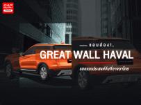 แอบส่อง!..HAVAL H6 รถอเนกประสงค์จีนเครือ Great Wall Motors ที่อาจมาไทย