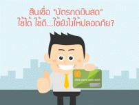"""สินเชื่อ """"บัตรกดเงินสด"""" ใช้ได้ ใช้ดี...ใช้ยังไงให้ปลอดภัย?"""