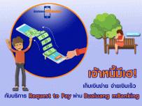 เจ้าหนี้มีเฮ! เก็บเงินง่าย จ่ายเงินเร็ว กับบริการ Request to Pay ผ่าน Bualuang mBanking