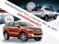 ไขข้อข้องใจรถยนต์ SUV, Crossover, PPV และ MPV แตกต่างกันอย่างไร?