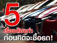 5 เรื่องต้องทำ ก่อนคิดจะซื้อรถ