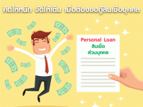 คิดให้หนัก จัดให้เต็ม เมื่อต้องขอกู้สินเชื่อส่วนบุคคล (Personal Loan)