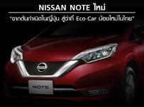 Nissan Note ใหม่ จากต้นกำเนิดในญี่ปุ่น สู่ว่าที่ Eco-Car น้องใหม่ในไทย