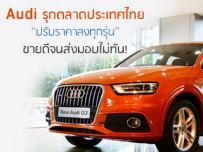 """AUDI รุกตลาดประเทศไทย """"ปรับราคาลงทุกรุ่น"""" ขายดีจนส่งมอบไม่ทัน !"""