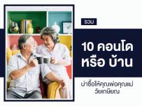 รวม 10 คอนโดหรือบ้านน่าซื้อให้คุณพ่อคุณแม่สูงอายุวัยเกษียณ