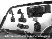 แนะนำการเลือกกล้องติดรถยนต์ ตัวช่วยสำคัญของคนขับรถ