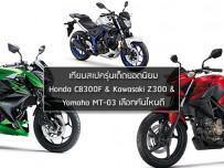 เทียบสเปครุ่นเด็ดยอดนิยม Honda CB300F & Kawasaki Z300 & Yamaha MT-03 เลือกคันไหนดี