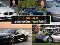 10 รถยนต์คู่ใจของเศรษฐีวงการเทคโนโลยี