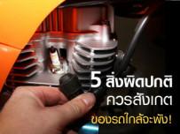 5 สิ่งผิดปกติควรสังเกตของรถใกล้จะพัง !