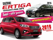 Suzuki ERTIGA รถอเนกประสงค์ MPV ใหม่-เก่า-รุ่นย่อย ต่างกันอย่างไร?