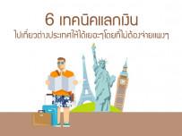 """6 เทคนิค """"แลกเงินไปเที่ยวต่างประเทศ"""" ให้ได้เยอะๆ โดยที่ไม่ต้องจ่ายแพงๆ"""