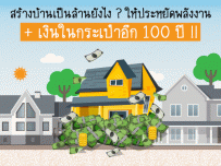 สร้างบ้านเป็นล้าน สร้างยังไง? ให้ประหยัดพลังงาน +เงินในกระเป๋าอีก 100 ปี !!