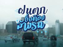 ทำไม?! 'ฝนตก' ยิ่งต้อง 'ล้างรถ'
