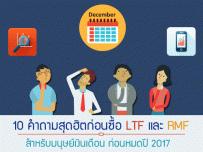 10 คำถามสุดฮิตก่อนซื้อ LTF และ RMF สำหรับมนุษย์เงินเดือน ก่อนหมดปี 2017