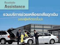 รวมบริการช่วยเหลือรถเสียฉุกเฉินของผู้ผลิตรถชั้นนำ
