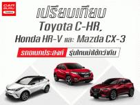 เปรียบเทียบ Toyota C-HR, Honda HR-V และ Mazda CX-3 รถอเนกประสงค์ รุ่นไหนน่าใช้กว่ากัน