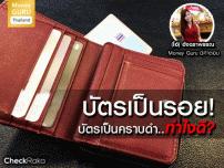 บัตรเป็นรอย! บัตรเป็นคราบดำ.. ทำไงดี? : มาดูวิธีเก็บรักษาดูแลบัตรพลาสติกกันเถอะ!