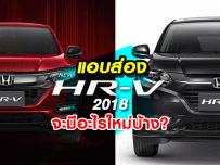 แอบส่อง Honda HR-V 2018 จะมีอะไรใหม่บ้าง?