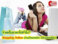 รวมโปรฯ Shopping Online ผ่านบัตรเครดิต จ่ายเต็มราคาไปทำไม! ส่วนลดบัตรเครดิตมีให้เลือกเพียบ