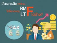 บัตรเครดิตไหน.. ใช้ซื้อกองทุน LTF / RMF ได้บ้าง?