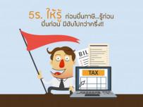 5 ร. ให้รู้ ก่อนยื่นภาษี...รู้ก่อน ยื่นก่อน มีชัยไปกว่าครึ่ง!!
